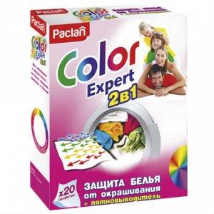 ПАКЛАН Салфетки Color Expert 2 в 1 защита белья от окрашивания+пятновыв. 20 шт