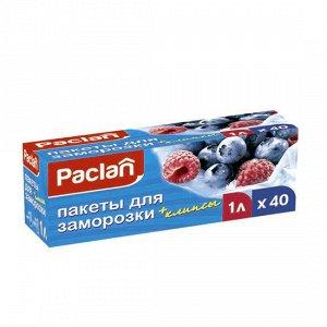ПАКЛАН Пакеты д/замораживания, 1л 18х28см (с клипсами) 40шт