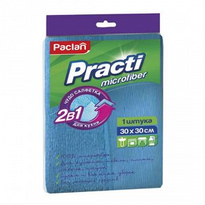 ПАКЛАН Салфетка из микрофибры Practi Micro 30*30 см 2в1 для кухни1шт