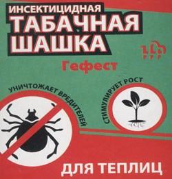 Табачная дым. шашка ГЕФЕСТ, 220гр(30)