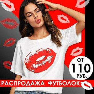 Ликвидация! 💥 Молниеносная раздача 💥 — Футболки Акция - 99 рублей!!! — Женщинам