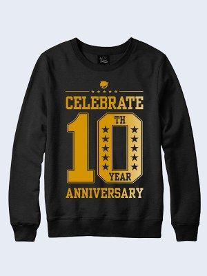 Свитшот Празднование 10-летия