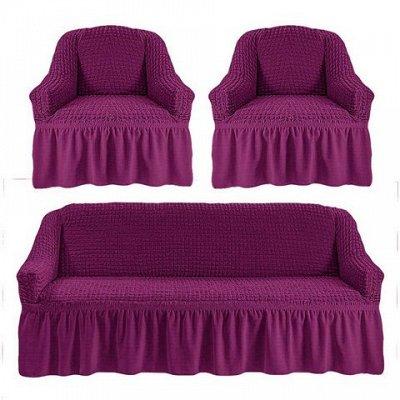 Чехлы для диванов. Меняй интерьер легко! — Чехлы на 3-х местный диван и два кресла — Чехлы для диванов