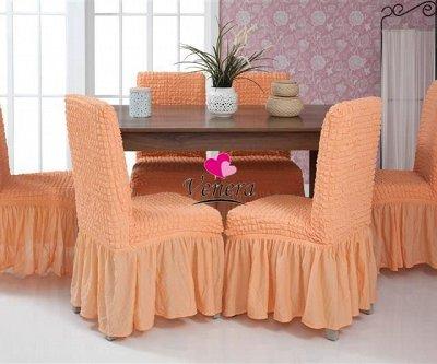 Чехлы для диванов - 41. Меняй интерьер легко! — Чехлы на стулья — Чехлы для стульев