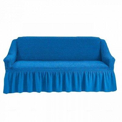 Чехлы для диванов. Меняй интерьер легко! — Чехол на 4-х, 5-ти местный диван — Чехлы для диванов