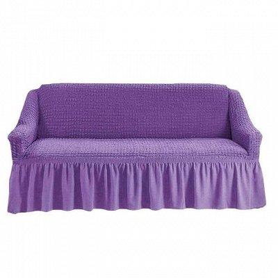 Чехлы для диванов - 41. Меняй интерьер легко! — Чехол на 3-х местный диван — Чехлы для диванов