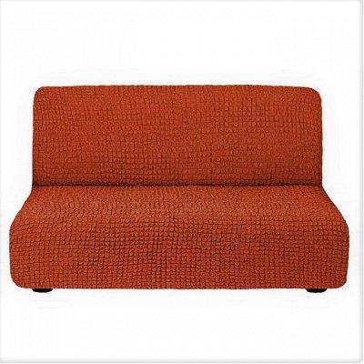 Чехлы для диванов. Меняй интерьер легко! — Чехол на 3-х местный диван без подлокотников — Чехлы для диванов