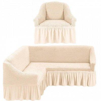 Чехлы для диванов. Меняй интерьер легко! — Чехол на угловой диван и одно кресло — Чехлы для диванов