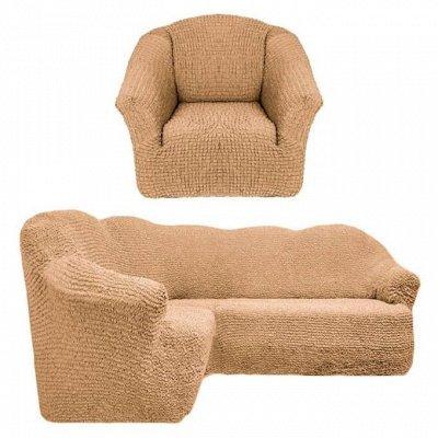 Чехлы для диванов - 41. Меняй интерьер легко! — Чехол на угловой диван и одно кресло без оборки — Чехлы для диванов