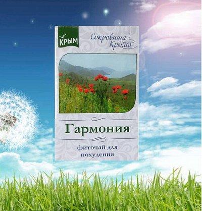 ЭКО косметика России- Крым,Сибирь...  — Фиточаи — Витамины, БАД и травы