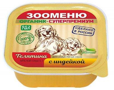 """ЗООМЕНЮ - сухие и влажные корма. Цены ниже! — """"ЗООМЕНЮ-ОРГАНИК"""" - мясные консервы для собак — Корма"""