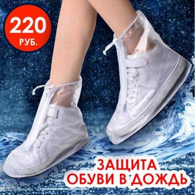 😍Fix Пятёрочка!😍 Товары от 10 рублей! Успей купить!⚡ — НОВИНКА! Нескользящие силиконовые бахилы  — Для ухода за обувью