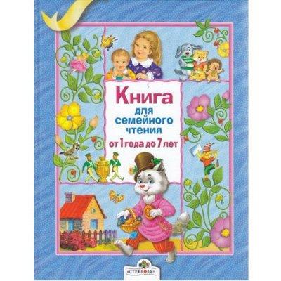 Экспресс-закупка (Амвэй,сувениры,кружево и т.д.)-26 — Книжки, развивашки — Детская литература