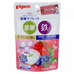 PIGEON Жевательные витамины для берменных Фолиевая кислота + Железо с клубникой черникой и йогуртом (30 дней)