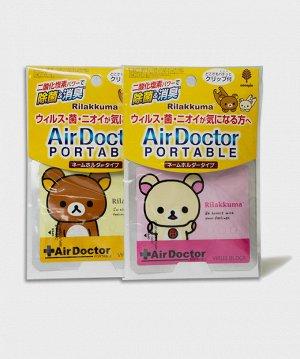 Air Doctor Portable Rilakkuma Портативный блокатор вирусов Рилаккума (срок действия 1 месяц)
