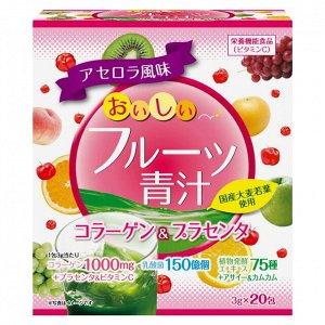 YUWA Fruits Aodjiru Фруктовый японский зеленый напиток Аодзиру. Вкус ягоды ацеролы.. 20шт