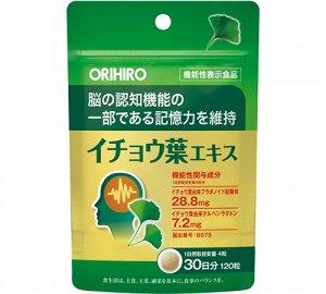 ORIHIRO Экстракт Гинкго Билоба (Курс: 30 дней)