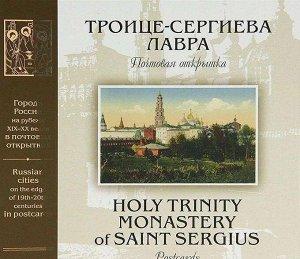 Троицко-Сергиева лавра. Почтовая открытка 80стр., 260х240 мм, Твердый переплет