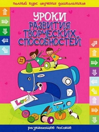 Книжный сток! Собери библиотеку за копейки — Педагогам и родителям — Художественная литература