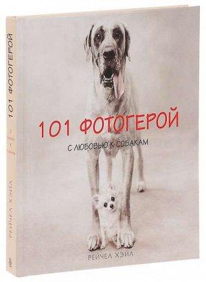 Хэйл Р. 101 фотогерой. С Любовью к Собакам 210стр., 250х220х20 мм, Твердый переплет