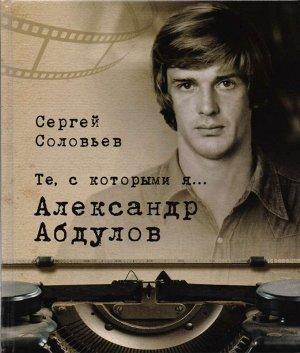 Те, с которыми я… Александр Абдулов 112стр., 177х150х13 мм, Твердый переплет