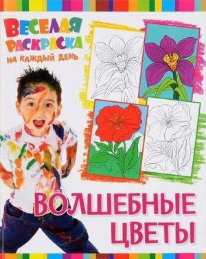 Веселая раскраска на каждый день. Волшебные цветы 64стр., 200х255 мм, Мягкая обложка