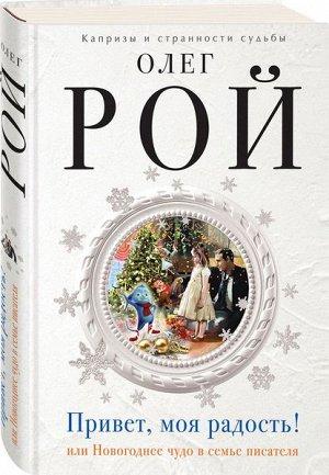 Привет, моя радость! или Новогоднее чудо в семье писателя 320стр., 197х133х20 мммм, Твердый переплет