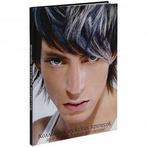 "Коллекция мужских причесок: Style by ""Hair Graphics International"" 96стр., 348х247х15 мм, Твердый переплет"