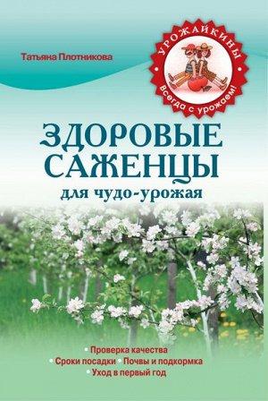 Здоровые саженцы для чудо-урожая 256стр., 120х165 мммм, Мягкая обложка