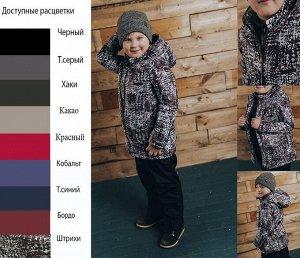 """Куртка на флисе """"Деми"""" для мальчика"""