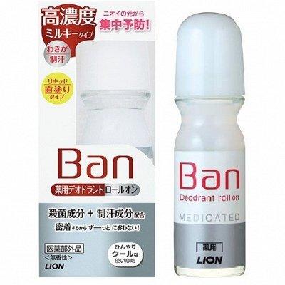 Японская бытовая химия! Развоз 29 мая! — Уход для тела: крема, дезодоранты, пены для ванн — Для тела