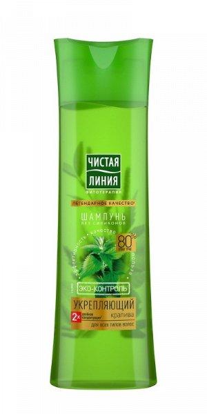 ЧЛ Шампунь 400мл Крапива (укрепление для всех типов волос)