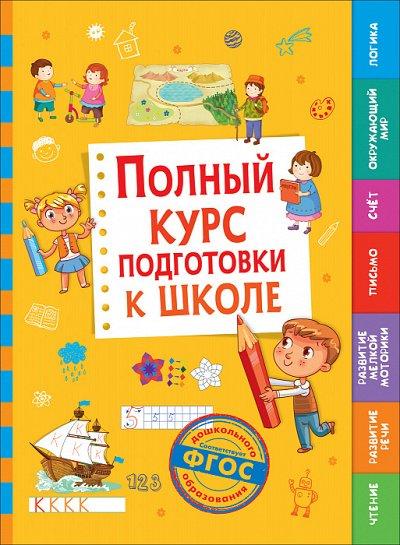 «POCMЭН» -92 Детское издательство №1 в России! — Развивающие пособия — Детская литература