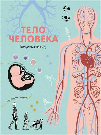«POCMЭН» — Детское издательство №1 в России — Визуальный гид