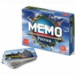 Игра наст. Мемо Достопримечательности России 7202
