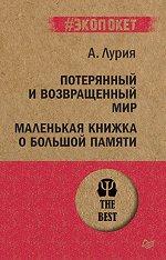 Потерянный и возвращенный мир. Маленькая книжка о большой памяти (#экопокет)