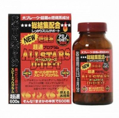 Для здоровья из Японии в наличии — для стройной фигуры — БАД