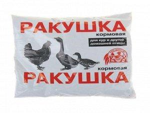 Корм Ракушка 1кг кормовая добавка для животных ВХ 1/10