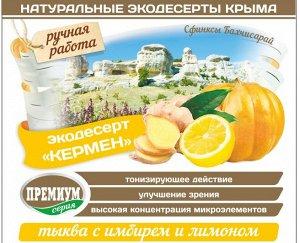 Тыква с имбирем и лимоном