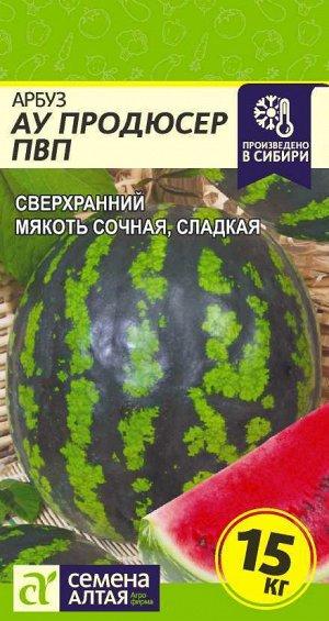 Арбуз АУ Продюсер ПВП/Сем Алт/цп 1 гр.