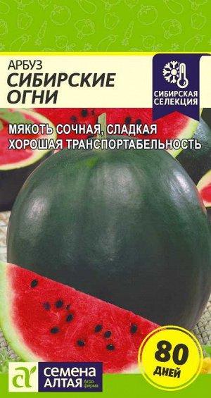 Арбуз Сибирские Огни/Сем Алт/цп 1 гр. Сибирская Селекция!