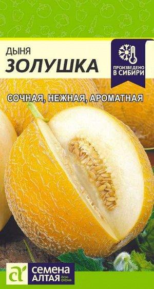 Дыня Золушка/Сем Алт/цп 0,5 гр.