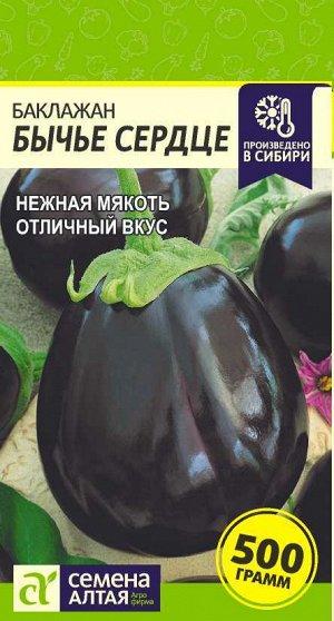 Баклажан Бычье Сердце/Сем Алт/цп 0,3 гр.