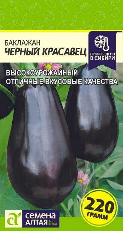 Семена Алтая. Отличная всхожесть,Огромный выбор сортов. — Баклажан, брюква, горох, дайкон — Семена овощей