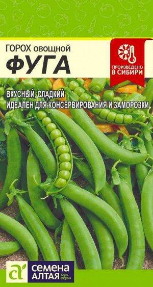 Горох Фуга/Сем Алт/цп 10 гр.