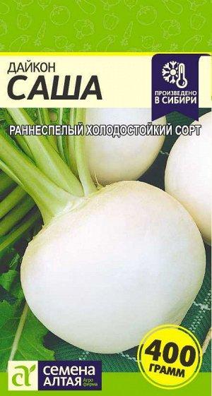 Дайкон Саша/Сем Алт/цп 1 гр.
