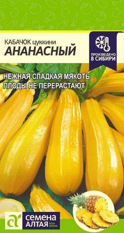 Поступление семян!! Успейте купить! — Кабачок ЦП — Семена овощей