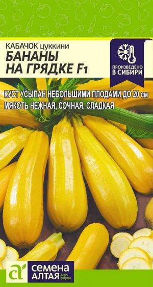 Кабачок Бананы на Грядке F1/Сем Алт/цп 1 гр.