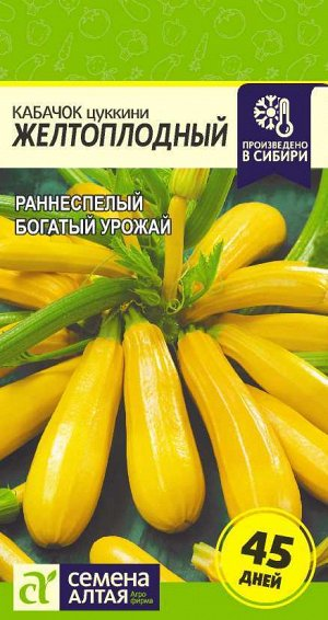 Кабачок Желтоплодный-Цуккини/Сем Алт/цп 2 гр.