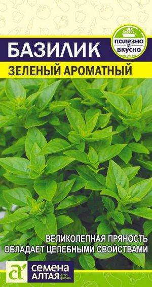 Зелень Базилик Зеленый Ароматный/Сем Алт/цп 0,3 гр. НОВИНКА!